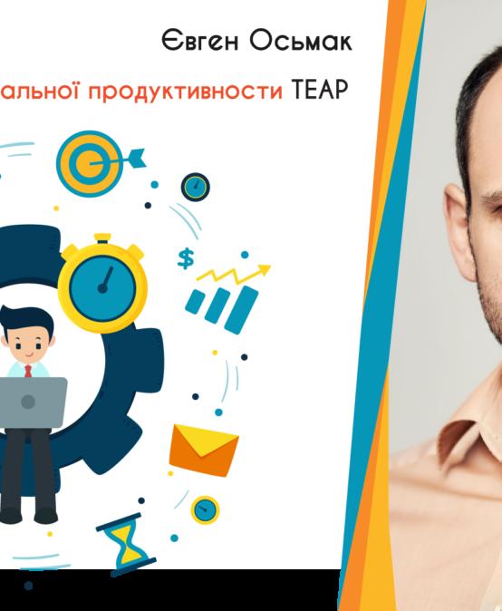 Система персональной продуктивности TEAP