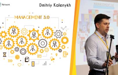Cертификационный тренинг Management 3.0