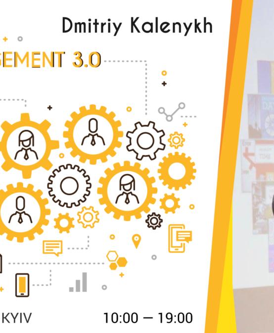 Cертификационный тренинг «Management 3.0».