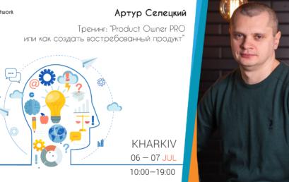 Product Owner PRO или как создать востребованный продукт в Харькове