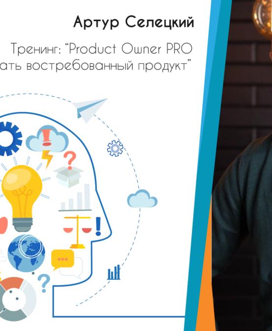 Product Owner PRO или как создать востребованный продукт