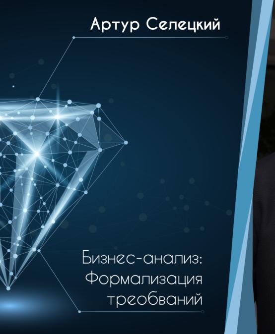 Тренинг «Бизнес-анализ: Формализация требований»