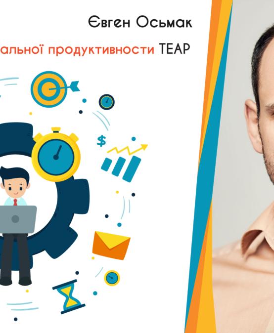 Система персональної продуктивності TEAP